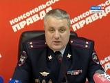 Пресс-конференция начальник управления ГИБДД по краю Алексей Членов
