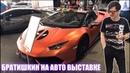 IRL Братишкин пришел на авто выставку оценивает тачки
