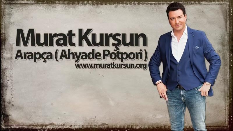 Arapça ♫ Ahyade آه ياد ♫ Potpori ♫ Murat Kurşun ♫ Muzik Video ♫ Official