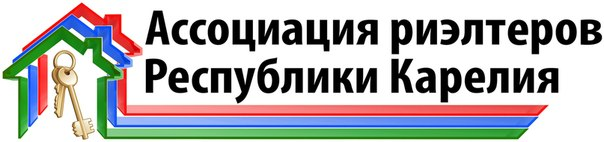 Ассоциация Риэлторов Республики Карелия