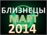 гороскоп  близнецы  март 2014   гороскоп. астрологический прогноз для знака  близнецы  на март 2014