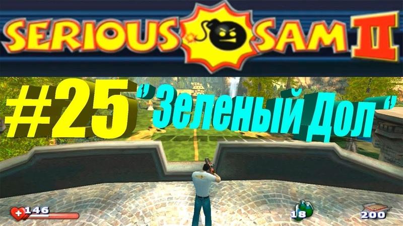 ►Serious Sam 2►Прохождение►Часть № 25►'' Зеленый Дол ''.