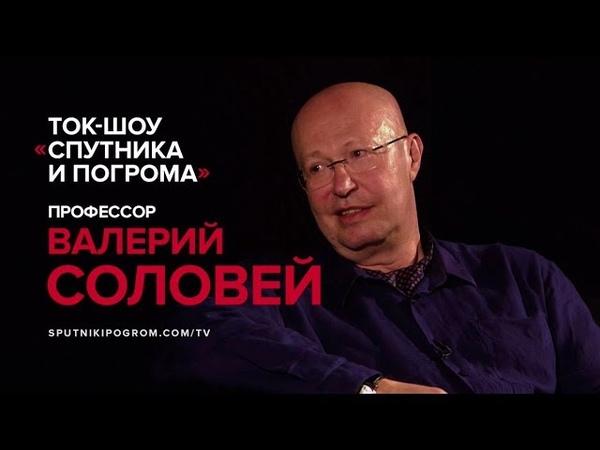 Валерий Соловей на ток-шоу Спутника и Погрома.