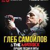 Глеб Самойлов и The Matrixx | хиты Агаты Кристи