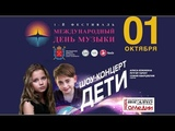 Детский эстрадный концерт