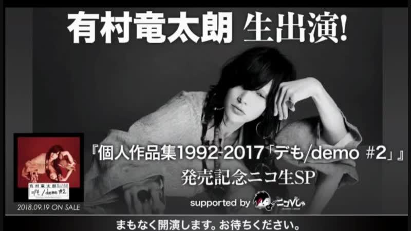 『個人作品集1992-2017「デもdemo 2』発売記念ニコ生完全版