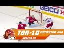 Суперсэйв Бобровского проход Форсберга и ассист МакКиннона Топ 10 моментов 29 ой недели НХЛ