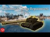 В погоне за Супер Першингом: T-34-1