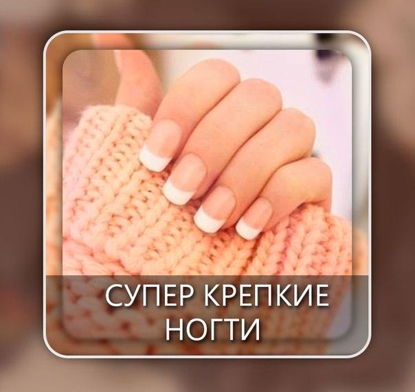 Как быстро сделать что ногти были крепче