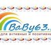 BaBy63.ru - сайт для активных и позитивных мам