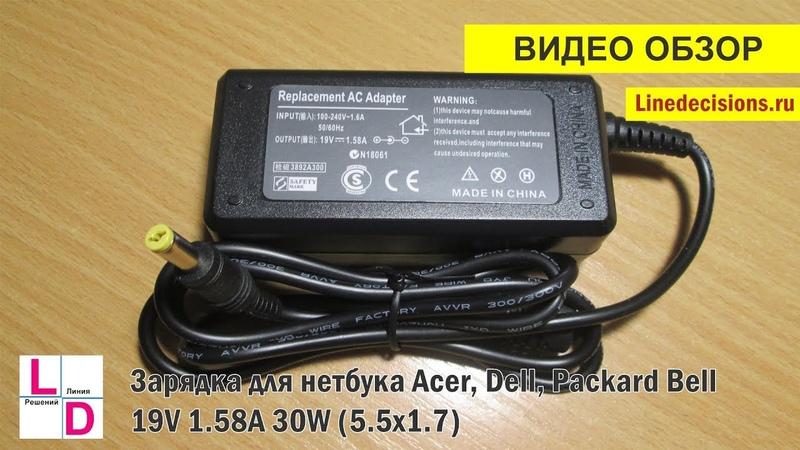 Блок питания для нетбука acer, dell, packard bell 19V 1.58A 30W (5.5x1.7)
