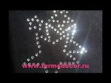 Термоаппликация 205 Звезды стекло кристалл