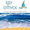 ЕДУ В ОТПУСК  агентство счастливых путешествий