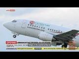 Авиакатастрофа в Казани 17.11.2013 МЧС
