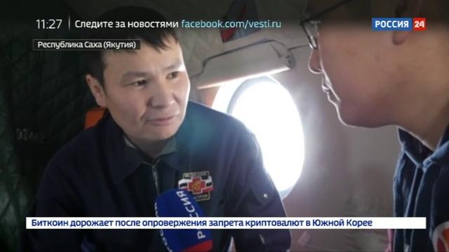Новости на Россия 24 Якутские врачи получили второй вертолет с санитарным модулем