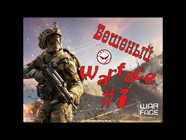 Бешеный Warface 1/ Смеемся над никами