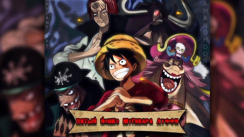 Anime Rap | Аниме Рэп Пятый Йонко Мугивара Луффи Ван Пис
