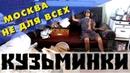 Куда сходить в Москве бесплатно. Музей индустриальной культуры в р-не Кузьминки. Интересная Москва