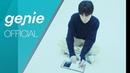 구원찬 (Ku One Chan) - 너는 어떻게 How did you (Feat. Baek Yerin 백예린) Official M/V