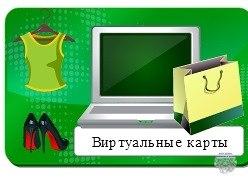 Виртуальные карты для покупок в интернете