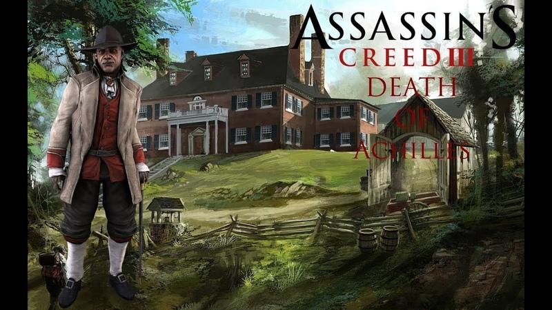 Assassin's Creed III Смерть Ахиллеса