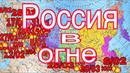 ❗️РОССИЯ В ОГНЕ. Пожар по всей России,горят торговые центры,больницы,заводы,склады,квартиры.