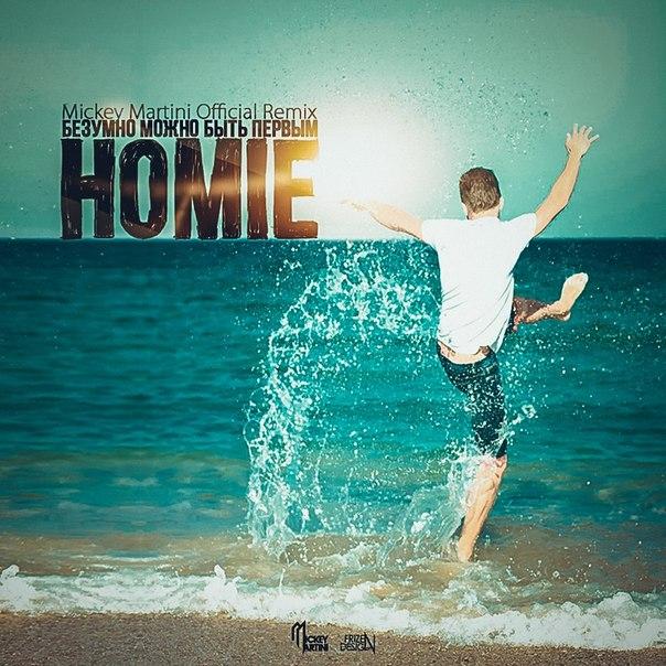 Homie-безумно можно быть первым ремикс скачать.