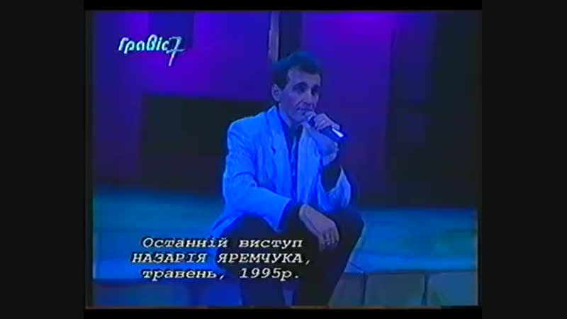 Назарій Яремчук 1995 травень,останній виступ