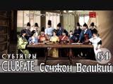 Сабы Lyudochka  ClubFate - 6486 - Сечжон Великий  The Great King Sejong (2008Юж.Корея)