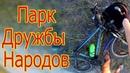 ВелоДни Парк Муромец Дружбы Народов Киев