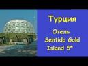 Турция Отель Sentido Gold Island 5 Сентидо Голд Айлэнд