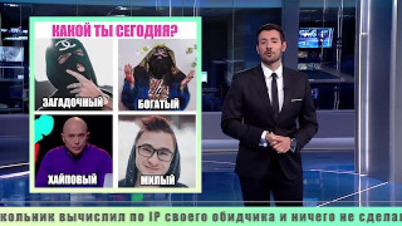 Биржа мемов 3 | Дружко Шоу (Druzhko Show)