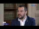 Сальвини Россия и Италия должны сотрудничать друг с другом