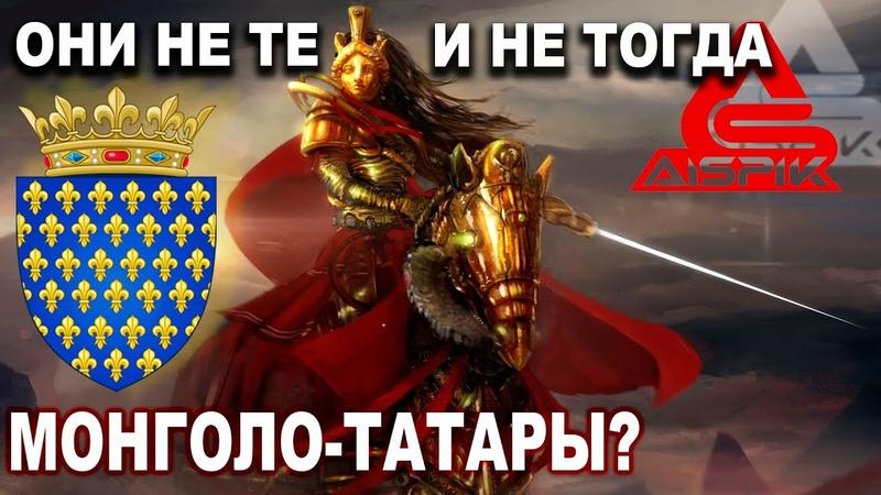 Какими РЕАЛЬНО были Монголо-Татары ИСТОРИКИ не хотят ГОВОРИТЬ об ЭТОМ!
