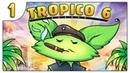 Зеленая революция /01/ Tropico 6 прохождение