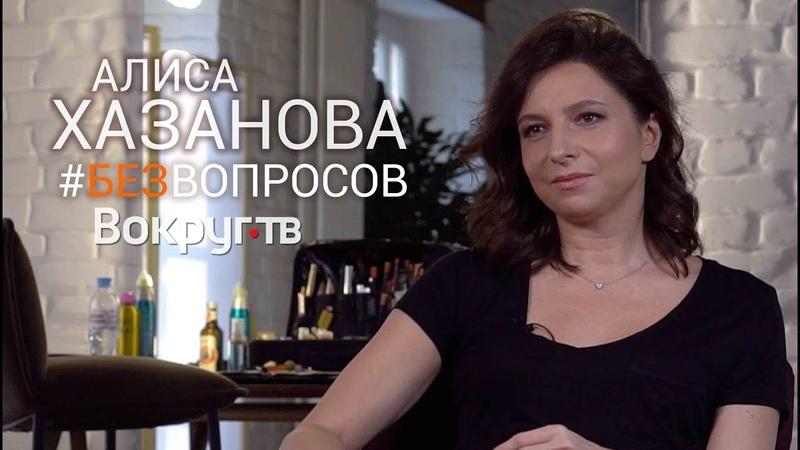 Алиса ХАЗАНОВА Юморист КГБ Нью Йорк Егор Летов Интервью БЕЗВОПРОСОВ