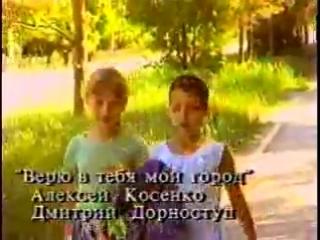 Старый клип про Лисаковск