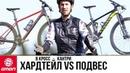 GMBN по русски Двухподвес против Хардтейла в Кросс Кантри