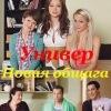 Універ новая общага)))