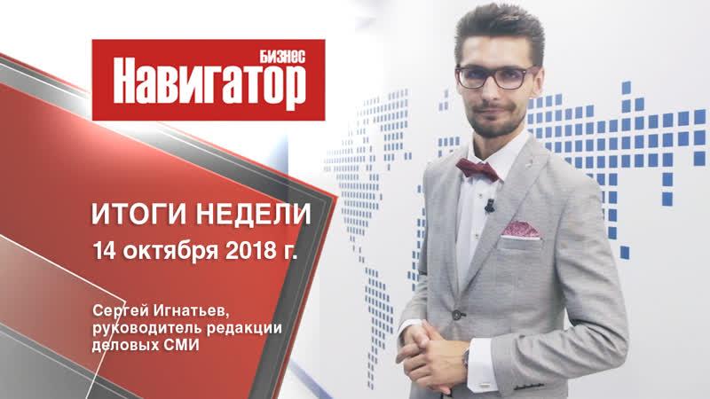 Итоги недели 14.10.2018. Навигатор. Бизнес