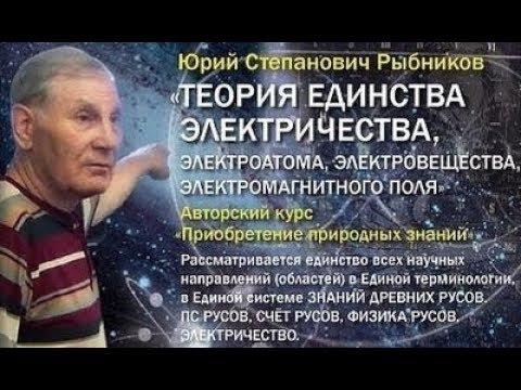 трансляция 💥 Рыбников Юрий Степанович Лекция В МГУ 15.10.2018.