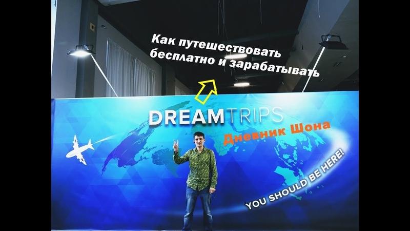 Nhật ký của Sơn làm thế nào đi du lịch miễn phí và kiếm tiền