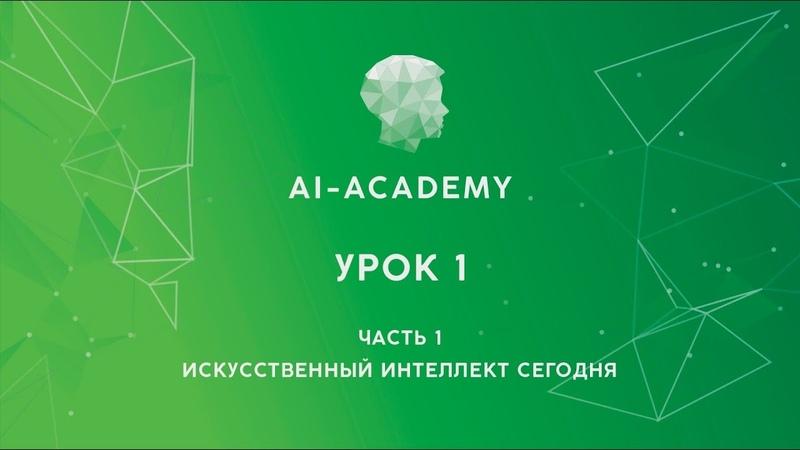 Урок 1. Часть 1. Искусственный интеллект сегодня (Академия искусственного интеллекта) ehjr 1. xfcnm 1. bcreccndtyysq byntkktrn c