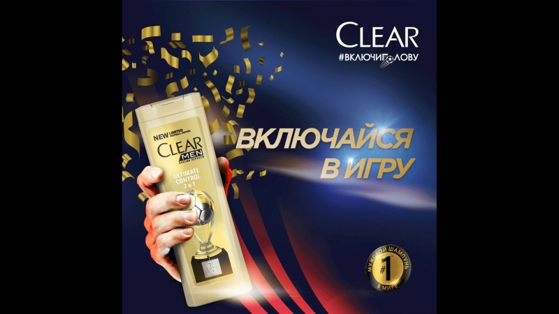 CLEAR_Champion