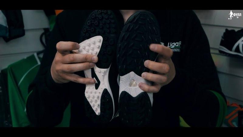 Играй хорошо 3 - Обувь для искусственного покрытия (бутсы, сороконожки)