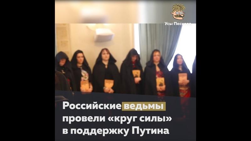 У центрі Москви відьми провели шабаш на підтримку путіна