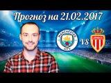 Прогноз на 21.02.2017. Прогноз на 18 Лиги Чемпионов. Прогноз на матч Манчестер Сити-Мо ...