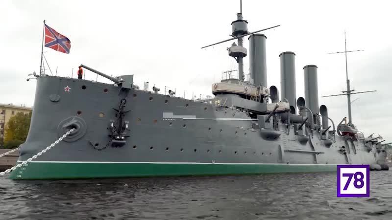 Петербурговедение Крейсер «Аврора» — символ Революции