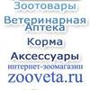 Зоотовары Ветаптека Zooveta Набережные Челны