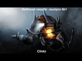 Имбовей некуда - выпуск №1    Clinkz    Dota 2